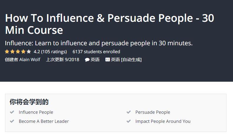 学会在30分钟内影响和说服您的目标客户(How To Influence & Persuade People)