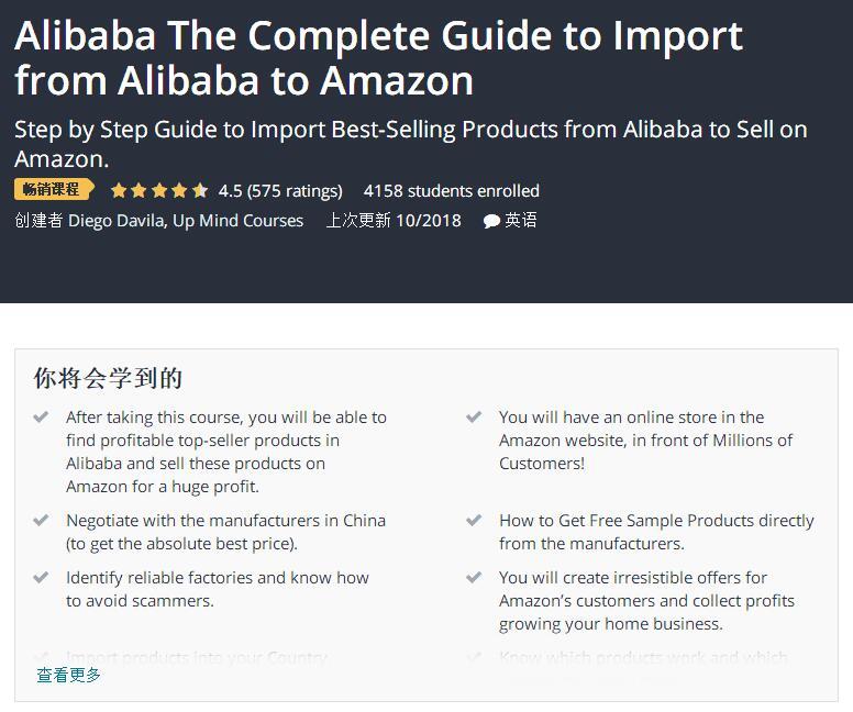 从阿里巴巴进口畅销产品并在亚马逊上销售的一步一步的新手指南 - 看老外是怎么教老外做跨境电商的!(Alibaba The Complete Guide)