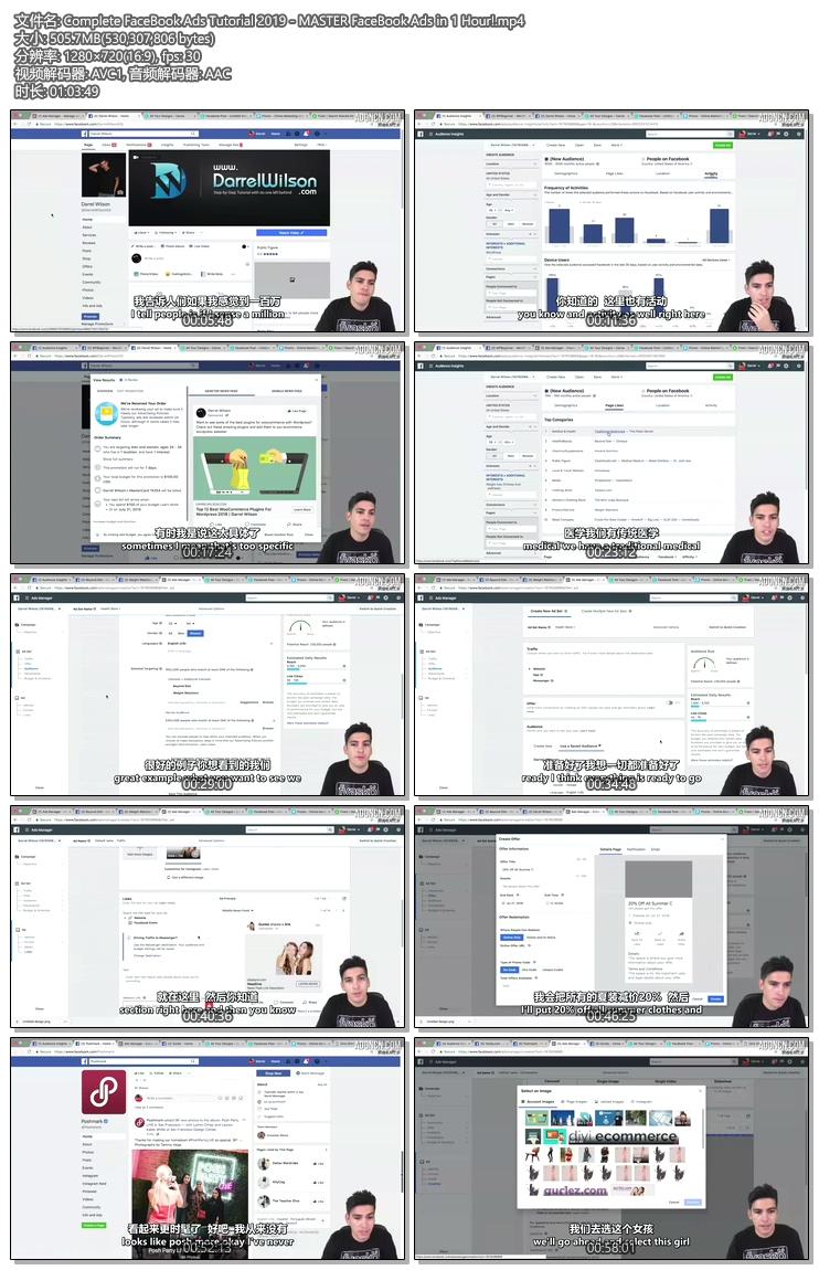 1小时掌握FaceBook广告 - 2019 FaceBook广告教程(Complete FaceBook Ads Tutorial 2019 - MASTER FaceBook Ads in 1 Hour!)