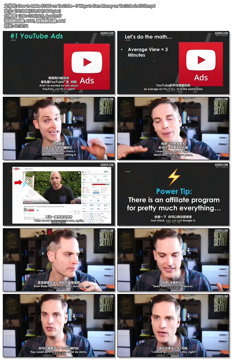 如何在YouTube上赚1000美元- 在YouTube上赚钱的3种方法(How to Make 00 on YouTube - 3 Ways to Earn Money on YouTube in 2018)