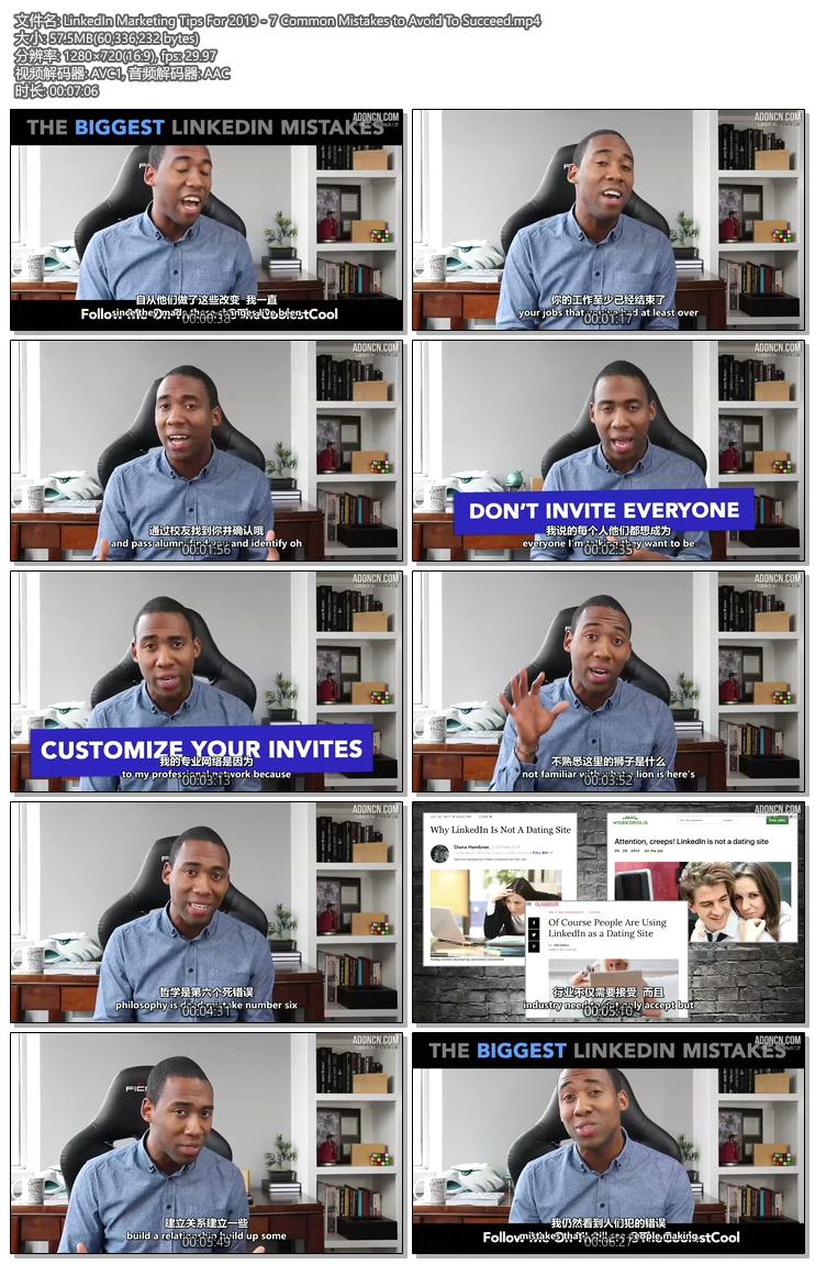 领英2019年营销技巧- 7个常见的错误,避免再次犯错!(LinkedIn Marketing Tips For 2019 - 7 Common Mistakes to Avoid To Succeed)