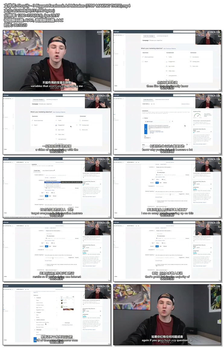 别再犯了!!!Facebook Ads上3个最大的广告错误!(Shopify - 3 Biggest Facebook Ad Mistakes (STOP MAKING THESE))