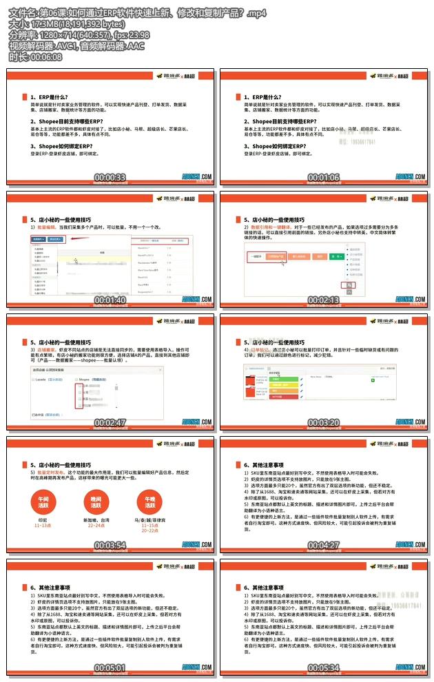 虾皮购物教程 第06课 如何通过ERP软件Shopee快速上新、修改和复制产品?