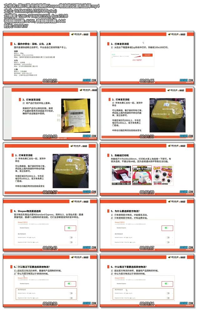 虾皮购物教程 第07课 虾皮购物Shopee物流的设置和选择