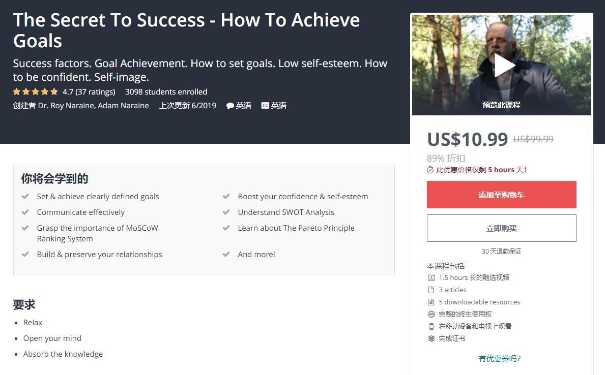 成功的秘诀 - 如何设定和实现明确的目标(The Secret To Success – How To Achieve Goals)