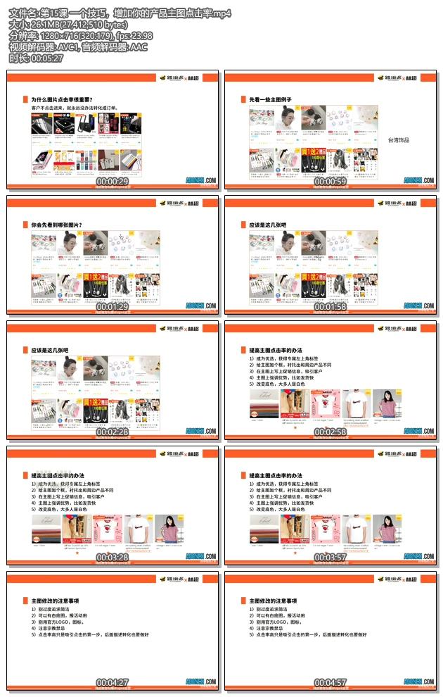 虾皮购物教程 第15课 一个技巧,增加你的Shopee产品主图点击率