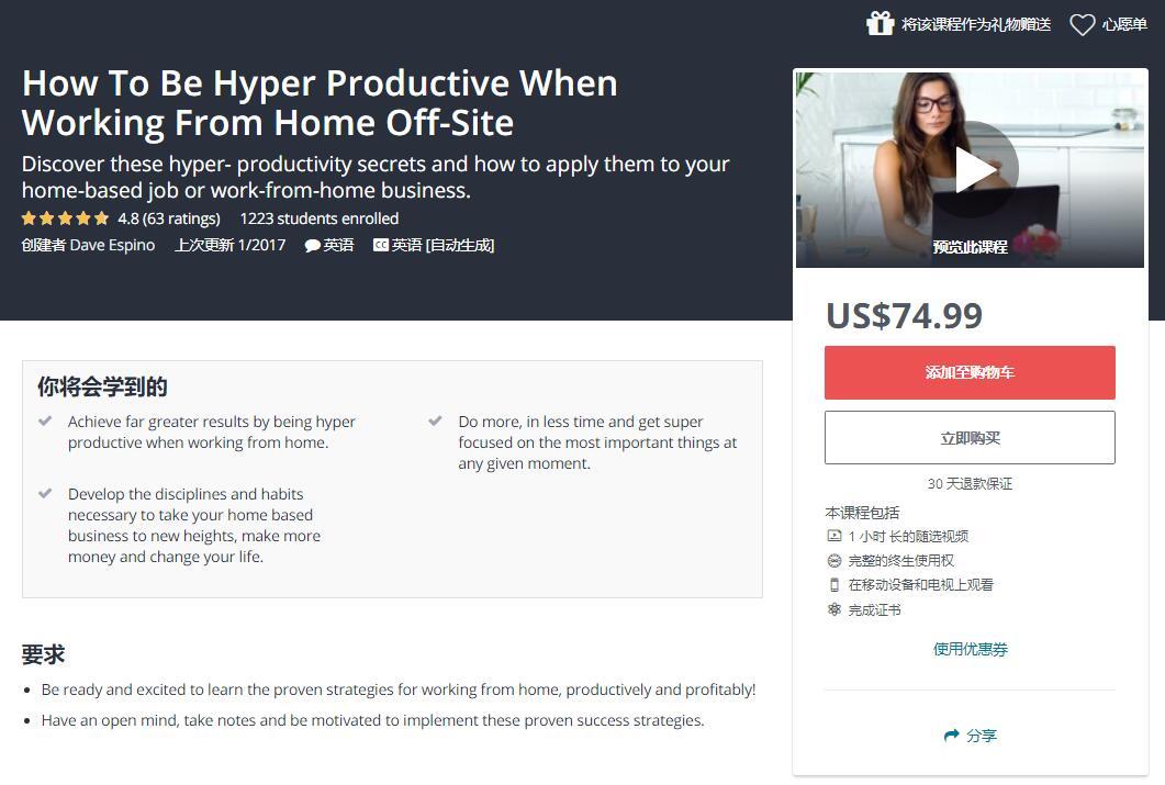 在家办公时如何高效工作?教您啊!(How To Be Hyper Productive When Working From Home )