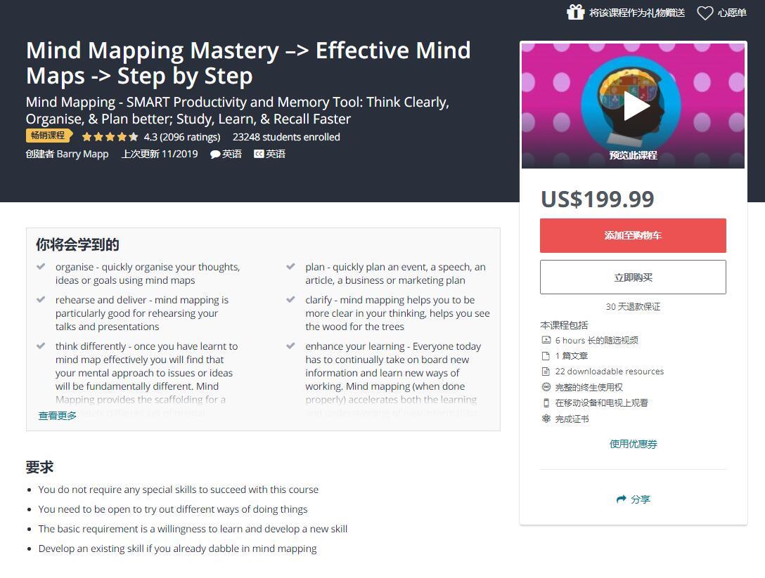 教你如何使用思维导图来更清晰地思考,并提高个人效率。(Mind Mapping Mastery )