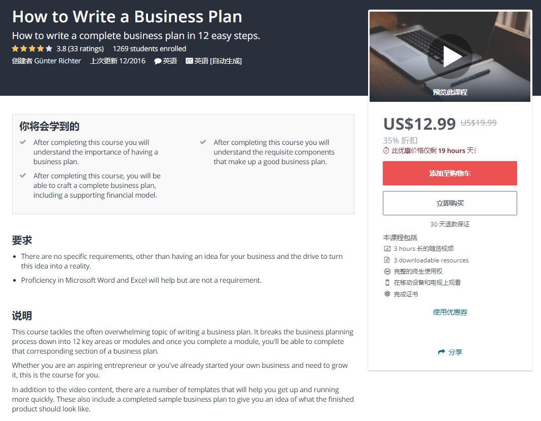 12个简单的步骤如何创建一个完整的商业计划(How to Create a Business Plan)
