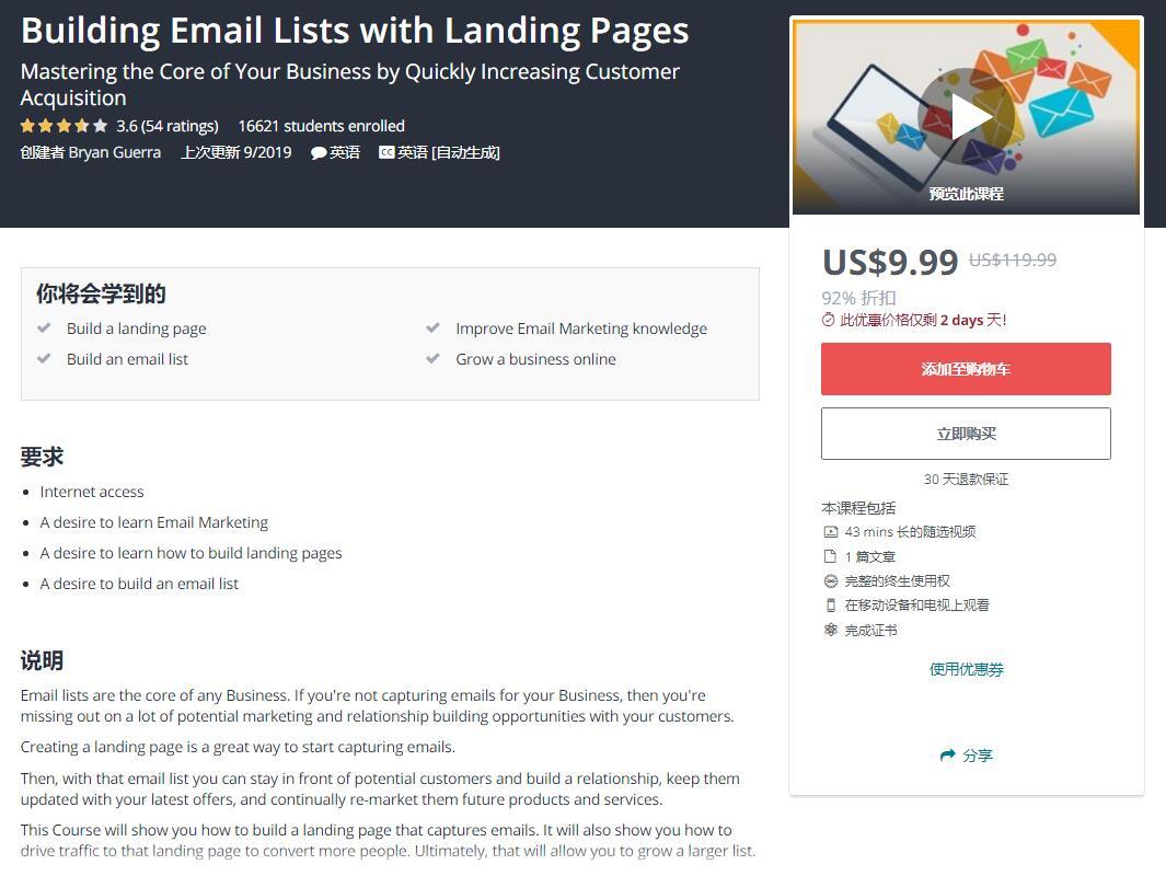 如何建立一个收集许可式电子邮件列表的着陆页(Building Email Lists with Landing Pages)