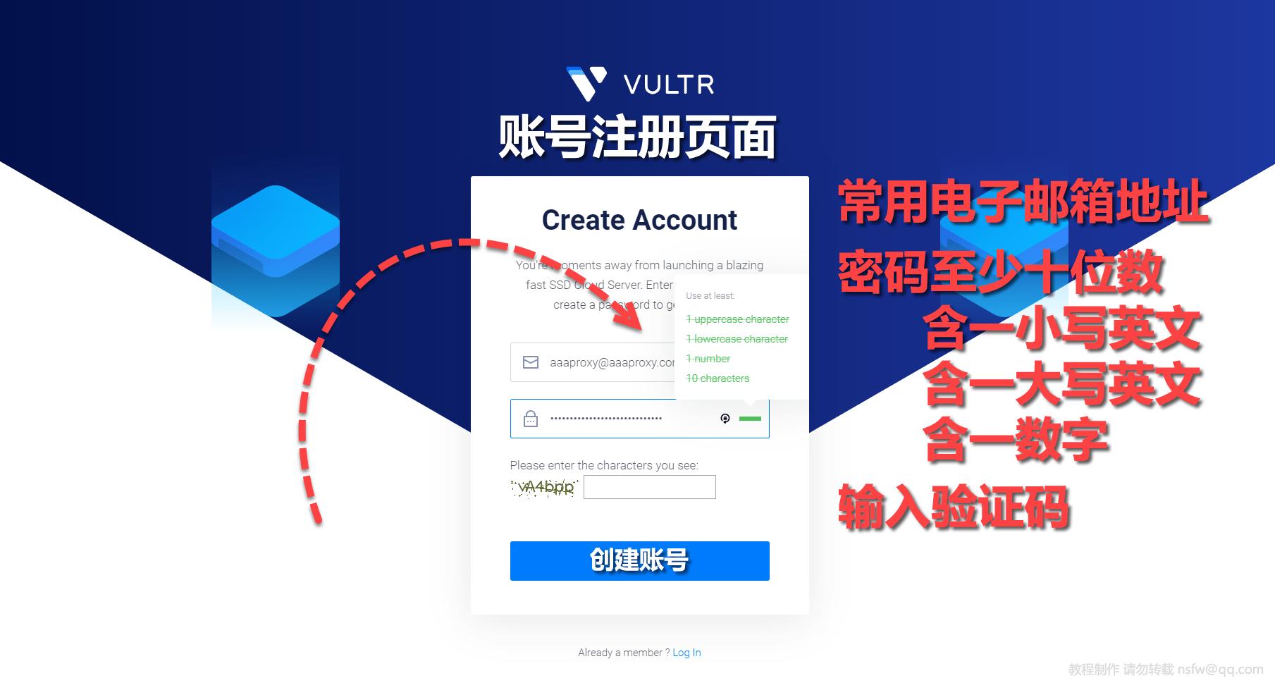 Vultr新手教程 - 如何注册Vultr账户 并 获取最新Vultr优惠码