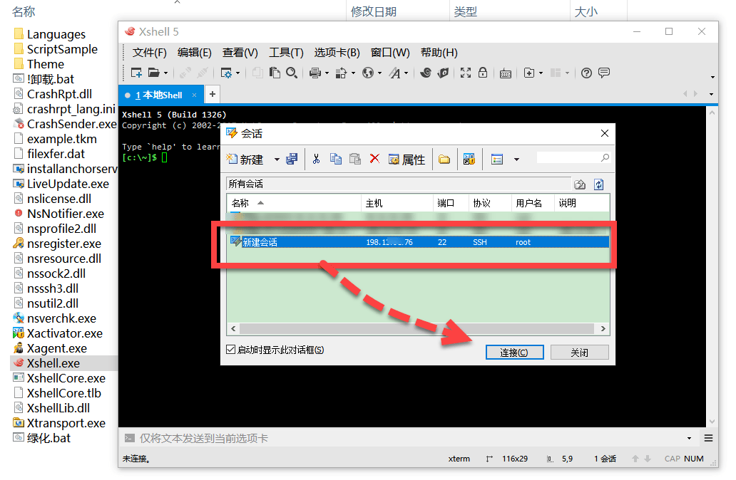 购买服务器/VPS后登录新手教程 – 教你如何使用XShell设置并远程链接购买的服务器/VPS