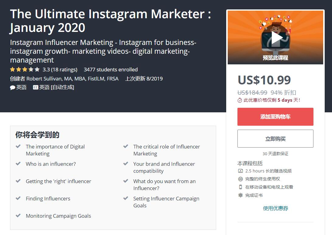 真正掌握影响营销是什么!(Influencer Marketing V3.0 - The Ultimate Instagram Marketer)
