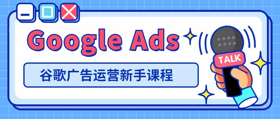 Google ADS 广告运营
