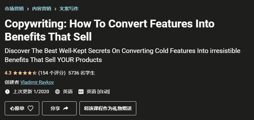 学习文案最重要的技能,帮助您销售更多产品!(How To Convert Features Into Benefits That Sell)