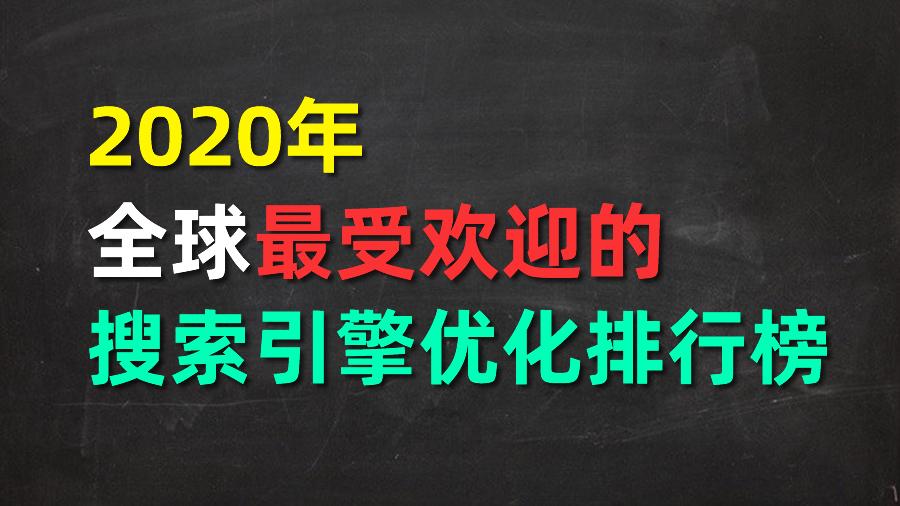 020年全球最受欢迎的搜索引擎优化网站排行榜(