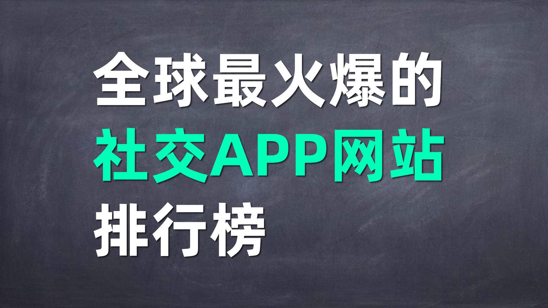 """020年全球最受欢迎的社交APP网站排行榜"""""""